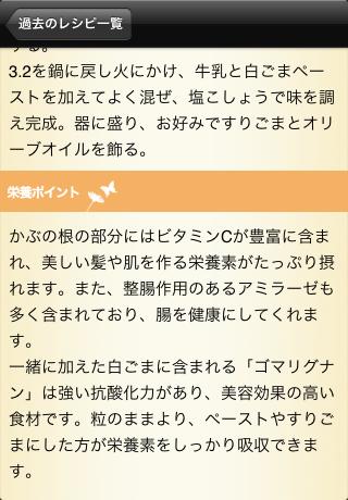 アンチエイジング+の「アンチエイジングレシピ」詳細