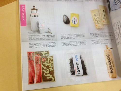宮崎製糖の玉砂糖がアンチエイジングVOL4に紹介されました!