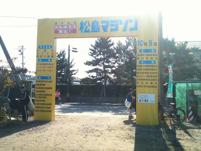 松島マラソン1
